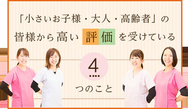 4つのこと
